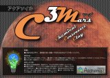 『C-3 Mars』 3ℓ