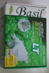 CO2添加システム バジル直添セットLT