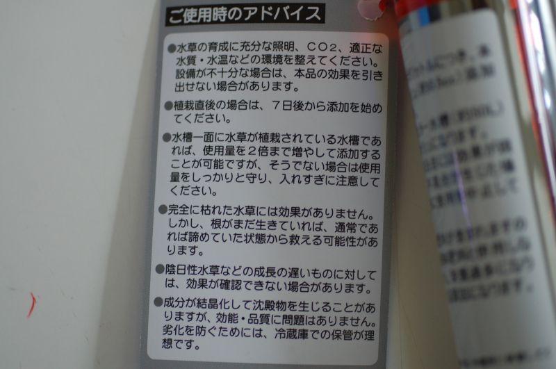 画像3: 水草復活剤 ROOTS