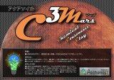 『C-3 Mars』  8ℓ ノーマルタイプ ザリガニやタイガー系のエビにオススメ