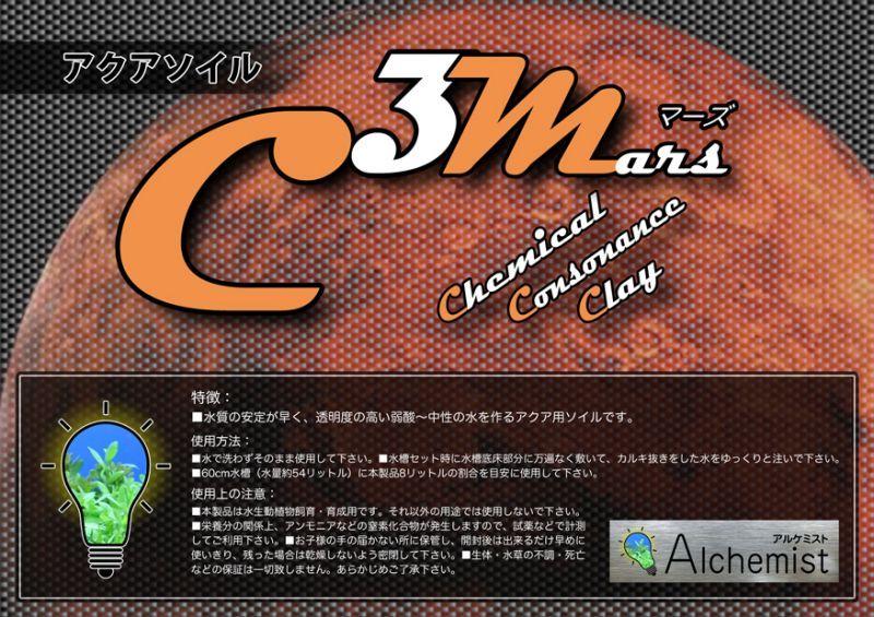 画像1:  『C-3 Mars』  8ℓ ノーマルタイプ ザリガニやタイガー系のエビにオススメ