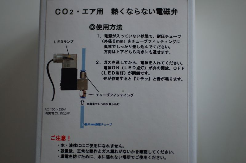 画像3: 熱くならない電磁弁