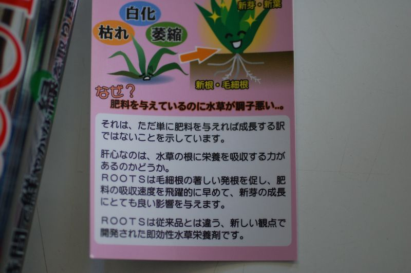 画像2: 水草復活剤 ROOTS